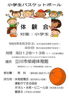 令和元年度体験会ちらし_page-0001.jpg