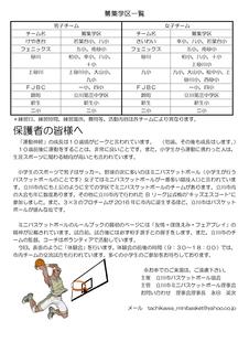 令和元年度体験会ちらし_page-0002.jpg